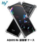 AQUOS R6 ケース クリア 透明 耐衝撃 SH-51B SH-M22 アクオスアールシックス 衝撃吸収
