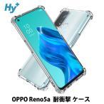 OPPO Reno5A ケース クリア 透明 耐衝撃 オッポ リノ5a 衝撃吸収