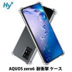 AQUOS zero6 ケース クリア 透明 耐衝撃 衝撃吸収 アクオスゼロ6
