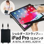 Hy+ iPad Pro 12.9インチ 第3世代(A1876、A1895、A2014) PU ショルダー ケース (カードホルダー、ハンドストラップ付き)