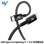 Hy+ USB Type-C to Lightning ケーブル Apple MFI 認証 PD充電対応 1m ブラック HY-PDLT1