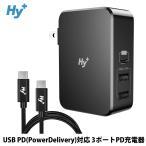 Hy+ USB PD(PowerDelivery)対応 3ポートPD充電器 USB Type-C 急速充電器 タイプC 折畳式プラグ Type-Cケーブル付属 PSE認証済 HY-PDUS45 ブラック