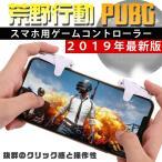 荒野行動 PUBG 射撃ボタン 2019年最新版 アルミ合金ボタン ゲームパッド 左右2個 エイムアシスト スマホ用 ゲームコントローラー 高速射撃ボタン