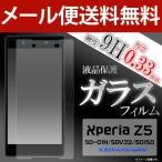 Xperia Z5 エクスペリア Z5 SO-01H SOV32 501SO ガラスフィルム ガラス