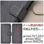ショッピングarrows ARROWS Fit F-01H/arrows M02/arrows RM02用 手帳 アローズ 手帳型