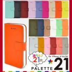 iPhone SE/5s/5 カラーレザーケースポーチ 手帳型 カード収納 スタンド