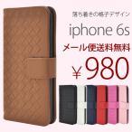 iPhone6 iPhone6s  アイフォン6  ラティスデザインケースポーチ 手帳型 編み込み カード収納 スタンド