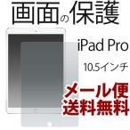 iPad Pro 10.5インチ 液晶保護シール 液晶保護フィル