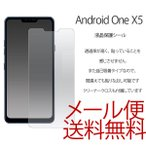 one x5 保護フィルム LG Android One X5 フィルム Y!mobile アンドロイド ワンx5 ワイモバイルフィルム 液晶保護シール 液晶保護フィルム 画面保護