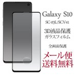 Galaxy S10 SC-03L/SCV41 3Dガラスフィルム フィルム 液晶保護シール ギャラクシー s10 全画面保護 保護ガラスフィルム シール 画面保護 飛散防止加工