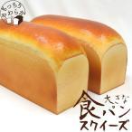 スクイーズ ぷにぷに パン 低反発 カワイイソフトスクイシー フード 本物そっくり キッズ おもちゃ ギフト プレゼント クリスマス ディスプレイ 食パン
