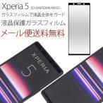 Xperia 5 エクスぺリア ファイブ SOV41/SO-01M/901SO ガラスフィルム フィルム Xperia5 保護フィルム 保護シール 液晶保護 ガラス 液晶保護ガラスフィルム