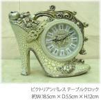 時計 おしゃれ ビクトリアンパレス テーブルクロック ヨーロピアン 北欧 ハイヒール 置時計 置き時計