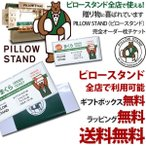 枕 ギフト ピロースタンド オーダーメイド枕 チケット PILLOW STAND 肩こり プレゼント オーダーメイド枕 レギュラーオーダー枕チケット