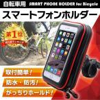 スマホホルダー 防水 自転車 バイク 車載 ホルダー スマホ ホルダー 携帯ホルダー ロードバイク カーナビ