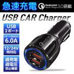 シガーソケット USB 車 スマホ 携帯 充電器 急速充電 2ポート iPhone対応