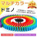 ドミノ倒し おもちゃ 積み木 知育 玩具 120個 12色セット 木製 カラフル こども 誕生日 プレゼント まとめ買い