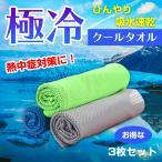 冷感タオル クールタオル ひんやりタオル 3枚セット  熱中症対策 冷えタオル 冷却 冷感 タオル