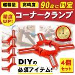 コーナークランプ 4個セット 90℃ 万能クランプ DIY 工具 直角クランプ