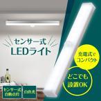 人感センサーライト USB充電式 室内 玄関 led 照明 クローゼットライト フットライト 押し入れライト LEDライト 屋内 廊下