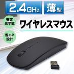 マウス ワイヤレスマウス 無線 超薄型設計 薄型 無線 電池式 コンパクト