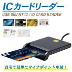 ICカードリーダー マイナンバーカード 確定申告 e-Tax 対応 接触型 USBタイプ 電子申告