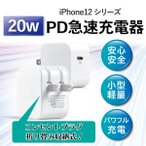 USB 充電器 20W PD iphone12 電源アダプター PSE認証 急速充電 iPad iPhone USB type-c 折りたたみ