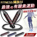縄跳び トレーニング エクササイズ 有酸素運動 フィットネス 筋トレ ダイエット 男女兼用 なわとび 筋力アップ 脂肪燃焼