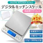 デジタルスケール キッチンスケール クッキングスケール 電子秤 計量器 デジタル はかり デジタル 単四電池付き