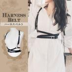 ハーネスベルト 韓国ファッション レディース ボディーハーネ スサスペンダー