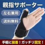 親指サポーター 腱鞘炎 バネ指 突き指 スポーツ 送料無料
