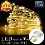 イルミネーションライト 10m 100球 電池式 ポイント消化 ジュエリーライト ポイント消化