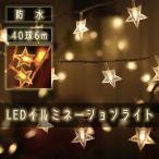 イルミネーションライト 星形 LED 40球 6m 電池式 ポイント消化