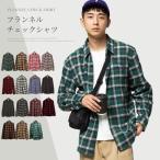 シャツ メンズ チェック ネルシャツ 綿100% チェック柄 レギュラーカラー 長袖 ネルシャツ 秋 冬 チェックシャツ