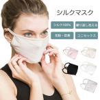 100%シルクマスク 布マス3重 風邪 花粉対策期間限定 マスク シルクマスク シルク100% 3重仕立て厚め 大 風邪 超快適マスク
