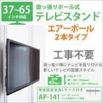 壁掛け風 壁寄せテレビスタンド 37-65V型対応 エアーポール 2本タイプ 角度固定 天井突っ張り/つっぱり式/壁寄せスタンド/テレビラック/TV台/エモーションズ