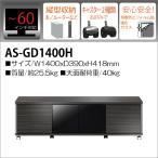 テレビ台 ハイタイプ 北欧風 AS-GD1400H 幅140cm 高さ約42cm