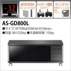 テレビ台 ロータイプ 北欧風 AS-GD800L 幅約80cm 高さ約32cm