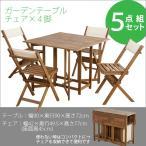 おしゃれクリコダイニング5点セット/天然木製折りたたみガーデンテーブル/チェア4脚/ガーデンファニチャーセット家具キャスター付き