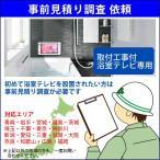 お風呂用浴室防水テレビ【取付見積もり調査依頼】
