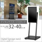 デジタルサイネージスタンド電子案内板キャスター付きモニタースタンド移動式テレビスタンド32-40インチ対応 日本製DSS-M32B1黒ブラック