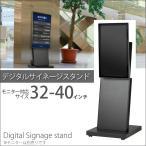 デジタルサイネージスタンド電子案内板キャスター付きモニタースタンド移動式テレビスタンド32-40インチ対応 日本製DSS-M32B2黒ブラック