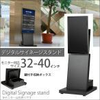 デジタルサイネージスタンド電子案内板キャスター付きモニタースタンド移動式テレビスタンド32-40インチ対応 日本製DSS-M32B3黒ブラック収納ボックス付き