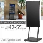 デジタルサイネージスタンド電子案内板キャスター付きモニタースタンド移動式テレビスタンド42-55インチ対応 日本製DSS-M55B1黒ブラック