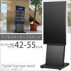 デジタルサイネージスタンド電子案内板キャスター付きモニタースタンド移動式テレビスタンド42-55インチ対応 日本製DSS-M55B2黒ブラック
