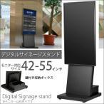 デジタルサイネージスタンド電子案内板キャスター付きモニタースタンド移動式テレビスタンド42-55インチ対応 日本製DSS-M55B3黒ブラック収納ボックス付き