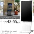 デジタルサイネージスタンド電子案内板キャスター付きモニタースタンド移動式テレビスタンド42-55インチ対応 日本製DSS-M55W2白ホワイト