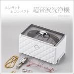 卓上 型 超音波 洗浄機 コンパクト 眼鏡 洗浄機 アクセサリー メガネ クリーナー(約)幅20奥行12高さ12cm ツインバード工業 TWINBIRD製