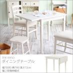 ダイニングテーブル 伸縮 白 ホワイト おしゃれ かわいい アンティーク 幅が広がる 折りたたみ式 幅70cm 幅90cm 奥行60cm