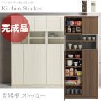 食器棚 完成品 日本製 キッチンストッカー 収納キャビネット 幅73.2cm KS-75 フナモコ